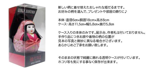 ガーリーダルマ_桜柄 ケース