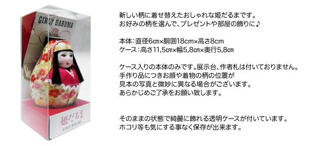 ガーリーダルマ_和柄ケース