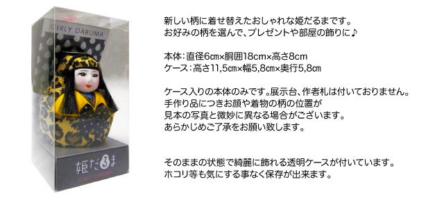 ガーリーダルマ_洋柄ケース