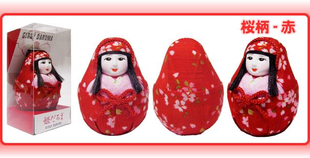 ガーリーダルマ桜柄赤
