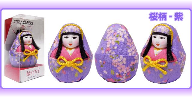 ガーリーダルマ桜柄紫