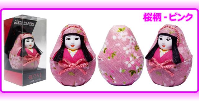 ガーリーダルマ桜柄ピンク
